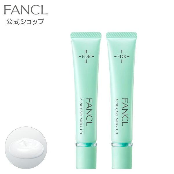 ファンケル 公式 アクネケア ジェル乳液<医薬部外品> 2本
