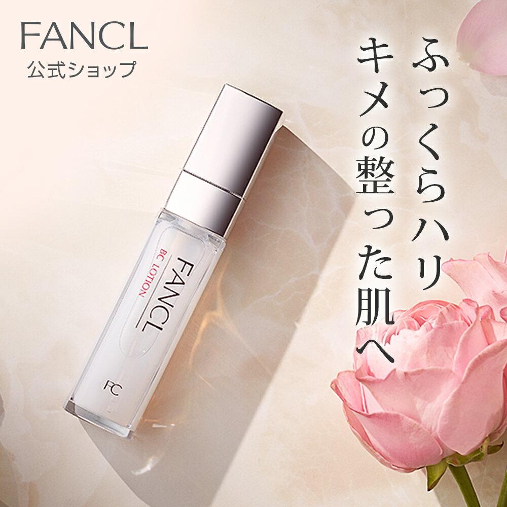 BC 化粧液 【ファンケル 公式】