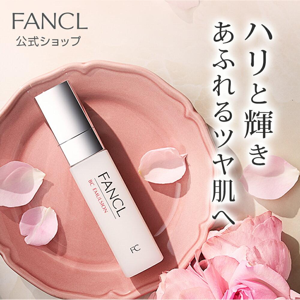 BC 乳液 【ファンケル 公式】