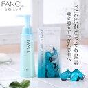 クレンジング・酵素洗顔 セット 【ファンケル 公式】[FANCL マイクレ 洗顔 化粧品 ディープクリア洗顔パウダー マイル…