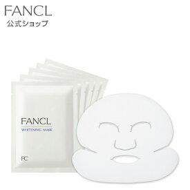 ホワイトニング マスク<医薬部外品> 【ファンケル 公式】 [ FANCL フェイスマスク フェイスパック フェイスシート シートパック シートマスク 基礎化粧品 シートマスク・パック 顔パック スキンケア 無添加 無添加コスメ ]
