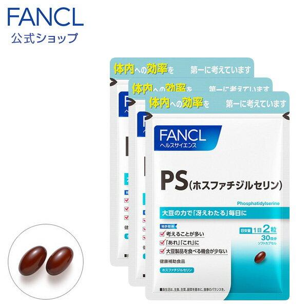 ファンケル 公式 PS(ホスファチジルセリン) 約90日分(徳用3袋セット)