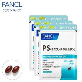 PS(ホスファチジルセリン) 約90日分(徳用3袋セット) 【ファンケル 公式】 [ FANCL サプリ サプリメント レシチン ビタミンe トコフェロール ビタミンb1 ビタミンb6 ビタミンb12 ビタミン 健康食品 健康食品・サプリメント 健康サプリメント ]