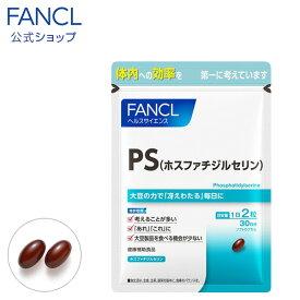 PS(ホスファチジルセリン) 約30日分 【ファンケル 公式】