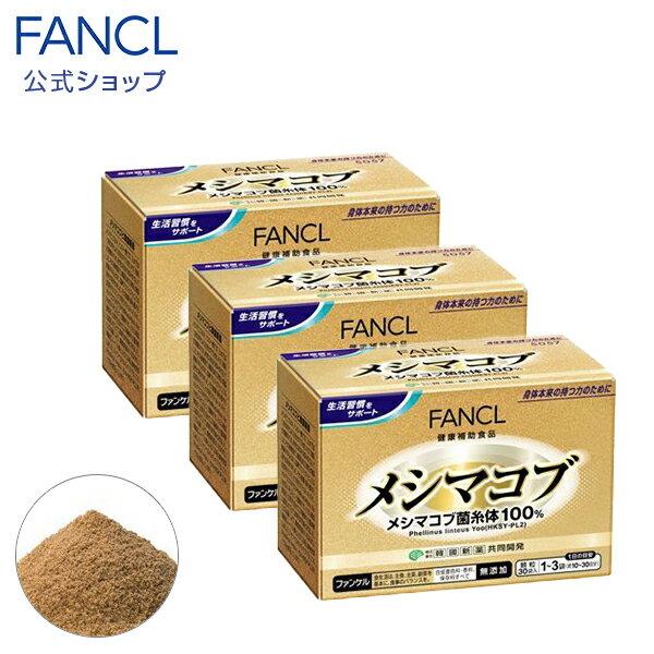 ファンケル 公式 メシマコブ 約30〜90日分(徳用3個セット)