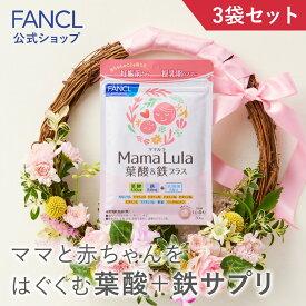 Mama Lula (ママルラ) 葉酸&鉄プラス 約90日分(徳用3袋セット) 【ファンケル 公式】