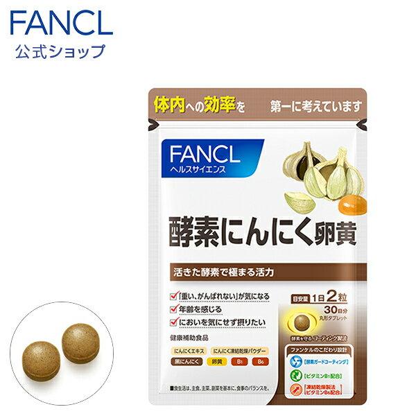 酵素にんにく卵黄 約30日分 【ファンケル 公式】