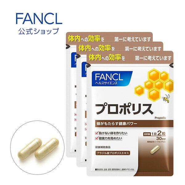 プロポリス(カプセル) 約90日分(徳用3袋セット) 【ファンケル 公式】