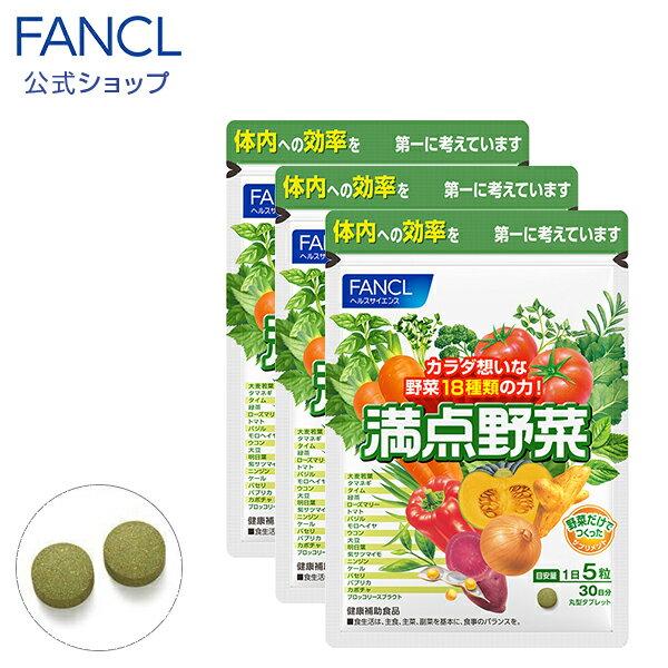 ファンケル 公式 満点野菜 約90日分(徳用3袋セット)