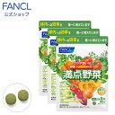 満点野菜 約90日分 【ファンケル 公式】 [ FANCL サプリ サプリメント セット 野菜 まとめ買い 健康 健康食品・サプリ…