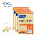 ハイグレードビタミン 約90日分(徳用3袋セット) 【ファンケル 公式】 [ FANCL サプリ サプリメント 健康食品 健康 …