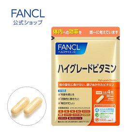 ハイグレードビタミン 約30日分 【ファンケル 公式】