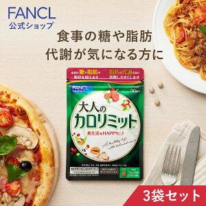 ファンケル公式大人のカロリミット約90日分(徳用3袋セット)