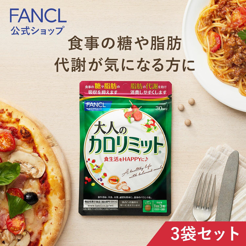 ファンケル 公式 大人のカロリミット 約90日分(徳用3袋セット)