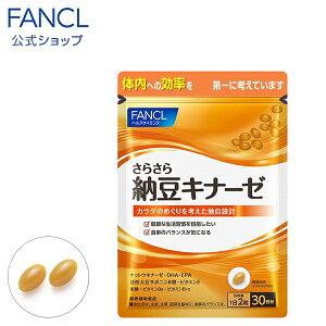 さらさら納豆キナーゼ 約30日分 【ファンケル 公式】 [ FANCL ナットウキナーゼ 活性大豆サポニンB型 ビタミンE DHA サプリ サプリメント ビタミン 納豆キナーゼ 健康食品 ビタミンb ビタミンb6