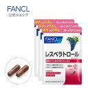 レスベラトロール 約90日分(徳用3袋セット) 【ファンケル 公式】 [ FANCL サプリ サプリメント 健康食品 健康 ポリ…