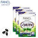ノコギリヤシ 約90日分(徳用3袋セット) 【ファンケル 公式】 [ FANCL サプリ サプリメント のこぎりやし ビタミンe …