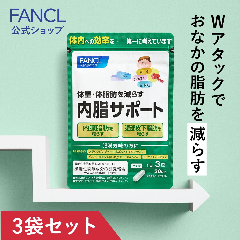 内脂サポート<機能性表示食品> 約90日分(徳用3袋セット) 【ファンケル 公式】送料無料 FANCL 体重 体脂肪 サプリメント