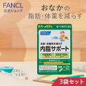ファンケル公式内脂サポート<機能性表示食品>約90日分(徳用3袋セット)