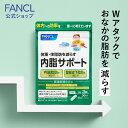 内脂サポート<機能性表示食品> 約30日分 【ファンケル 公式】送料無料 FANCL 体重 体脂肪 サプリメント
