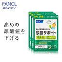 尿酸サポート<機能性表示食品> 約90日分 【ファンケル 公式】[FANCL 尿酸値 アンペロプシン キトサン サプリメント …