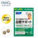 血糖サポート<機能性表示食品> 約30日分 【ファンケル 公式】 [ FANCL サプリ サプリメント 血糖値 桑の葉 ギムネマ…