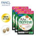 大人のカロリミット 約90回分【ファンケル 公式】[FANCL ダイエット サポート サプリメント カロリー サプリ 健康食品…