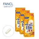 ウコン革命EX 30袋 【ファンケル 公式】 [ 送料無料 FANCL サプリ サプリメント 健康食品 ウコン 粒 うこん シスチン …