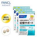 記憶サポート 約90日分(徳用3袋セット) 【ファンケル 公式】 [ FANCL サプリ サプリメント 健康食品 健康 記憶力 記…