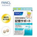 記憶サポート 約30日分 【ファンケル 公式】 [ FANCL サプリ サプリメント ビタミン ビタミンb ビタミンd イチョウ葉 …