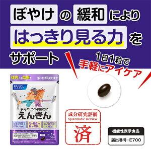 ファンケル公式えんきん<機能性表示食品>約90日分(徳用3袋セット)