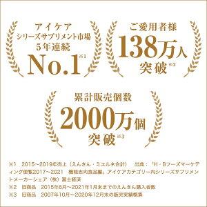 ファンケル公式えんきん<機能性表示食品>約30日分