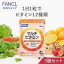 マルチビタミン 約90日分(徳用3袋セット) 【ファンケル 公式】 [ FANCL サプリ サプリメント ビタミン セット まと…