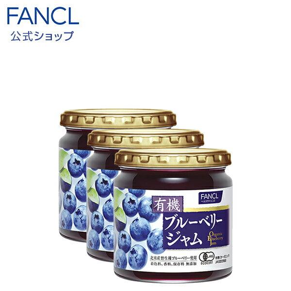 有機ブルーベリージャム 3個(徳用3個セット) 【ファンケル 公式】