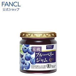 有機ブルーベリージャム 1個 【ファンケル 公式】[FANCL ジャム ブルーベリー ブルーベリージャム 果実 フルーツ 健康食品 くだもの 果物 アントシアニン 食品 食べ物 食べもの 栄養 無添加 保