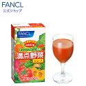 ファンケル 公式 満点野菜ジュース