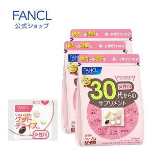 ファンケル 公式 30代からのサプリメント 女性用 30〜90日分(徳用3個セット)