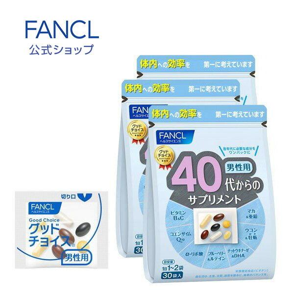 40代からのサプリメント 男性用 45〜90日分(徳用3個セット) 【ファンケル 公式】