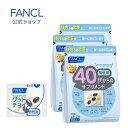ファンケル 公式 40代からのサプリメント 男性用 45〜90日分(徳用3個セット)