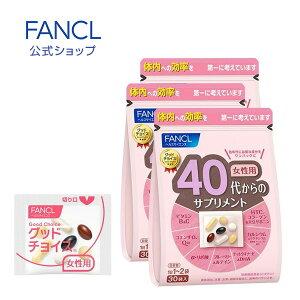 ファンケル 公式 40代からのサプリメント 女性用 45〜90日分(徳用3個セット)