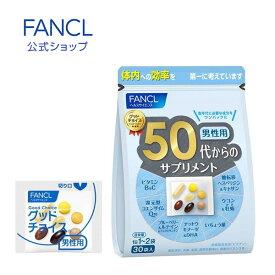50代からのサプリメント 男性用 15〜30日分 【ファンケル 公式】