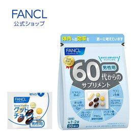 60代からのサプリメント 男性用 15〜30日分 【ファンケル 公式】