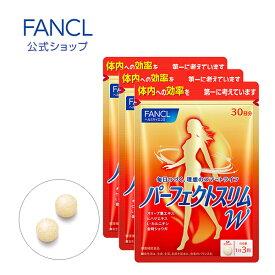 パーフェクトスリム W 約90日分(徳用3袋セット) 【ファンケル 公式】