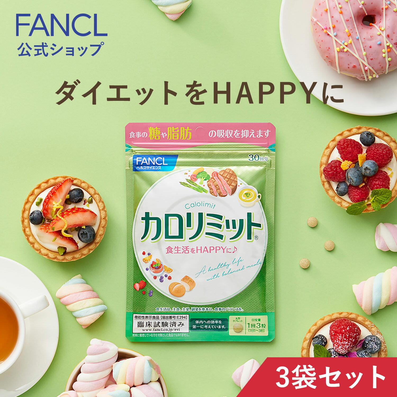 カロリミット<機能性表示食品> 約90回分(徳用3袋セット) 【ファンケル 公式】