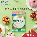 ファンケル 公式 カロリミット<機能性表示食品> 約90回分(徳用3袋セット)