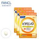 ビタミンD 約90日分(徳用3袋セット) 【ファンケル 公式】 [ FANCL サプリ サプリメント 健康食品 健康 ビタミン ビ…