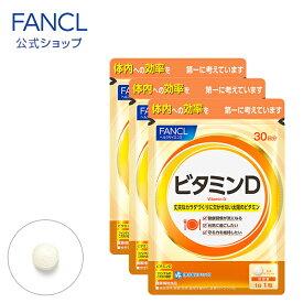 ビタミンD 約90日分(徳用3袋セット) 【ファンケル 公式】