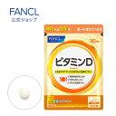 ビタミンD 約30日分 【ファンケル 公式】 [ FANCL サプリ サプリメント 健康食品 健康 ビタミン ビタミンサプリメント…