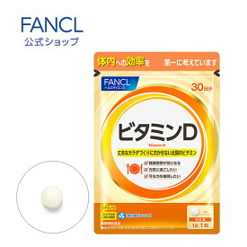 ビタミンD 約30日分 【ファンケル 公式】