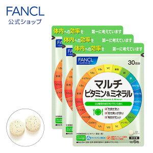 ファンケル公式マルチビタミン&ミネラル約90日分(徳用3袋セット)